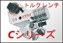 C/CXシリーズ