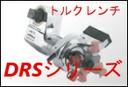 DRSシリーズ