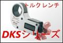 DKSシリーズ